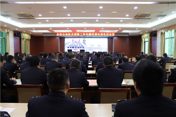 内乡县局党员民警积极参加全市公安机关巡察工作专题党课