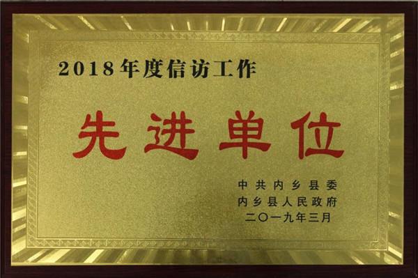 """内乡县公安局喜获""""2018年度平安建设工作优秀单位""""等多项殊荣"""