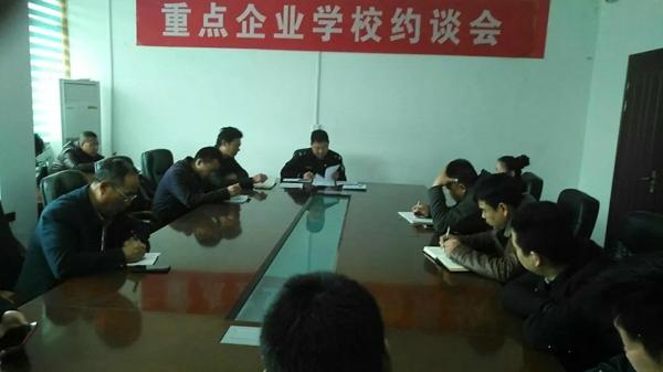 新野县公安局交警大队召开客货运等重点企业约谈会
