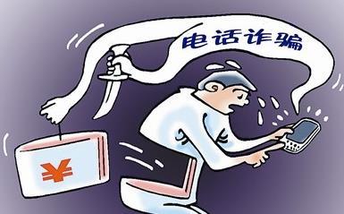 河南建成防范信息诈骗系统 从源头治理通信诈骗活动