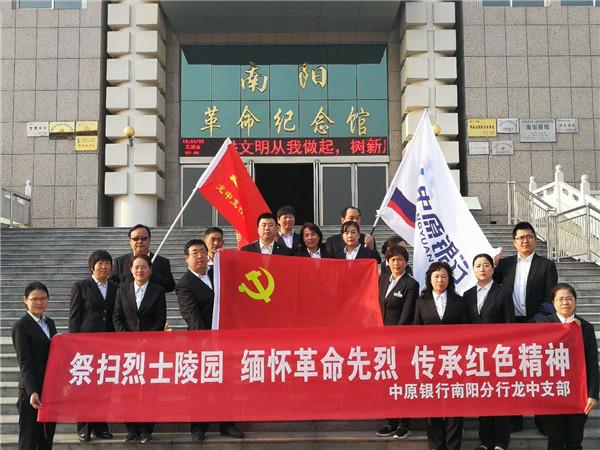 中原银行龙中党支部:传承红色精神 缅怀革命先烈