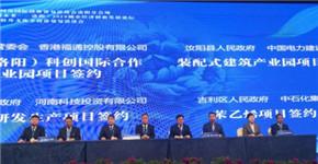 投洽会洛阳集中签约36个项目 引资537.5亿元