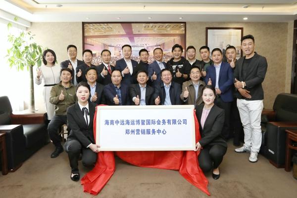 博鳌国际会务郑州营销中心授牌仪式举行