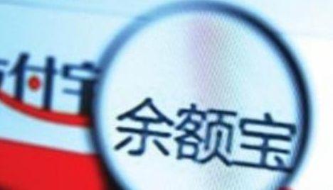 """2.3%收益率能否吸引投资者目光? 今日起余额宝取消""""双限"""""""