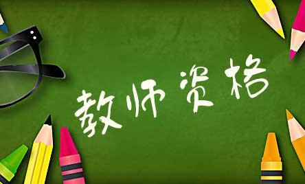 注意!河南省上半年中小学教师资格考试面试16日始报名