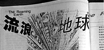 刘慈欣:建筑科幻文学王国