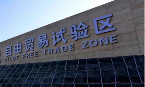商务部:自贸试验区新一批改革试点经验将适时发布
