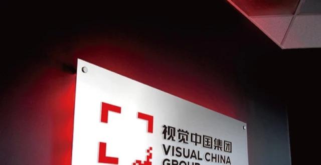 无法预计开站时间 视觉中国百亿市值解禁遭封死跌停