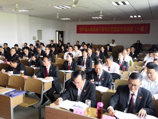 镇平县人民法院干警综合素能提升培训班在浙大开班
