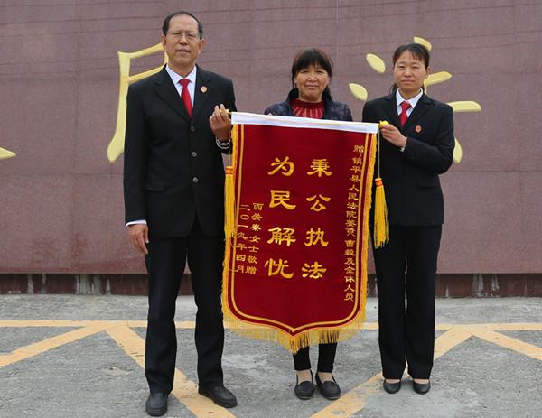 镇平县法院:案结事了合心意  送上锦旗表谢意