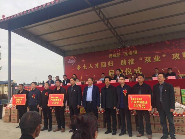 河南省食品安全协会会同河南省豫宛商会组织企业家到南阳献爱心