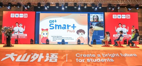 打造中小学英语辅导新标准 大山外语新产品发布会顺利举行