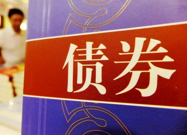 河南成功发行首单市场化债转股专项债券 债券期限3+2年