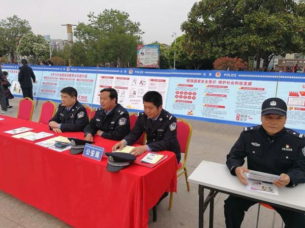邓州市公安局开展国家安全教育日宣传活动