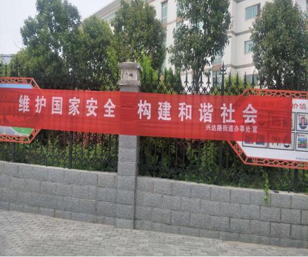 """郑州市兴达路街道开展""""全民国家安全教育日""""宣传教育活动"""