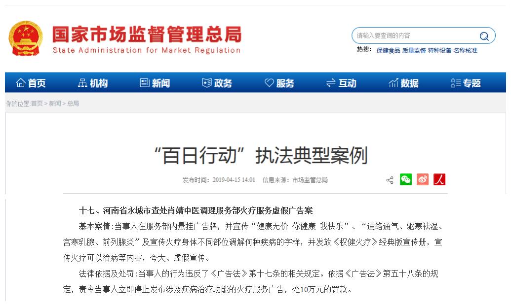 火疗治百病?肖靖中医调理服务部虚假宣传被罚10万元
