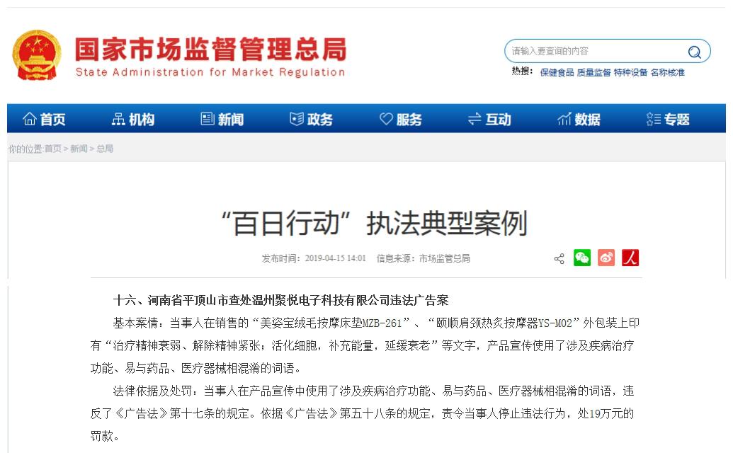 按摩床垫可以治疗神经衰弱?温州聚悦电子科技公司违法广告被罚19万