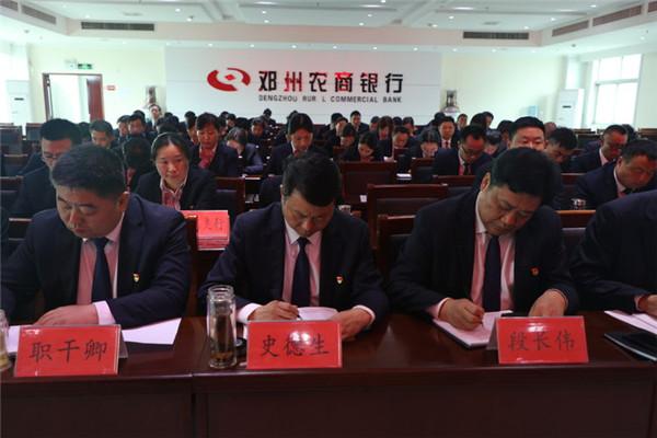 邓州农商行开展贯彻省联社年度工作会议精神集中学习