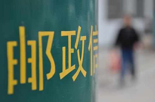一季度邮政行业业务收入2173.9亿元 同比增长19.5%