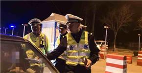 渑池一男子5年内4次酒驾被查 还要求和交警私了