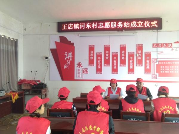 内乡县王店镇首家志愿者服务站——河东村服务站正式成立了