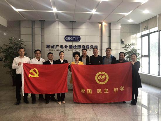 九三学社河南省科学院委员会到河南广电计量检测有限公司学习交流
