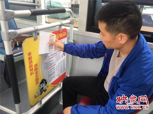 """苏大强主讲 郑州车长""""蹭网红""""将公交车打造成消防宣传车"""