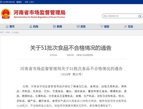 河南省市场监督管理局通告不合格样品51批次 永辉超市多次上榜