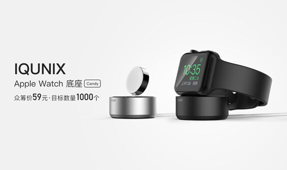 iQunix Candy Apple Watch 充电底座开启官网众筹