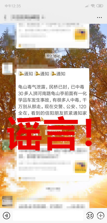 辟谣!信阳龟山亭附近毒气泄漏?官方:催泪弹投掷训练