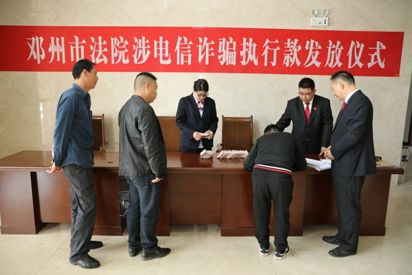 邓州法院全额返还电信诈骗案被骗资金33万余元