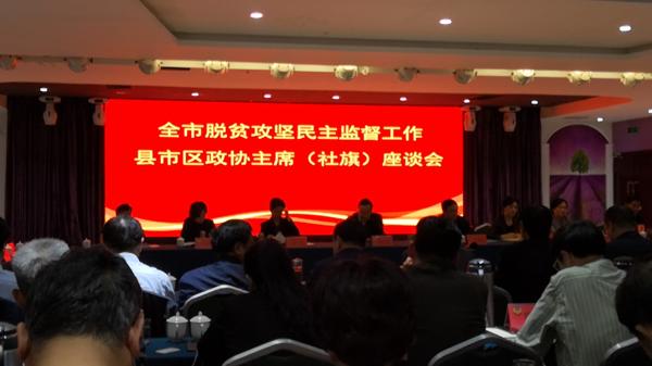 南阳市脱贫攻坚民主监督工作政协主席座谈会在社旗县召开