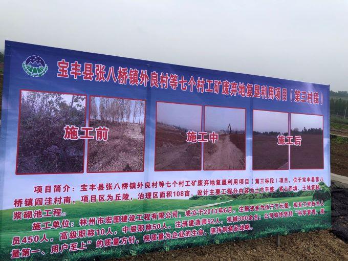 """平顶山宝丰县:一矿一策 把工矿废弃地变成风景秀美""""花果山"""""""
