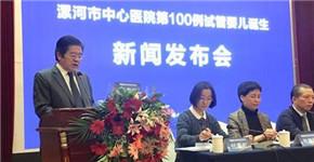 漯河市中心医院第100例试管婴儿诞生