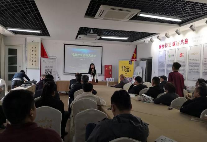 郑州市保健养生协会第40期健康行业资源交流会取得圆满成功!