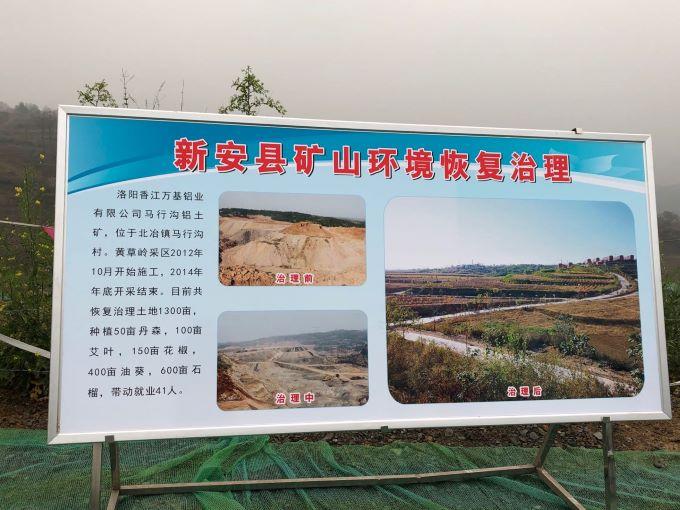 """""""生态文明媒体行""""走进新安县:一坑一策 打造绿色矿山"""