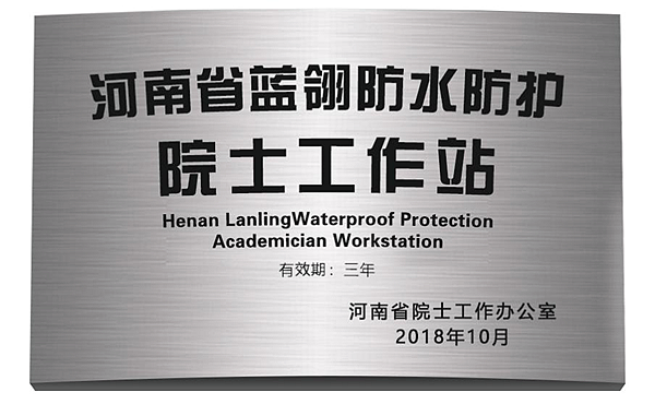 李伟和他的建筑防水事业