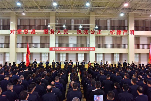 """邓州市公安局成功举办2019""""卫士杯""""春季运动会"""