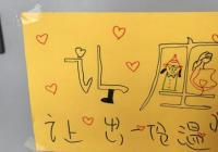"""""""窗外的头和手,像极了爱情"""" 萌萌哒小卡片占领郑州公交车"""