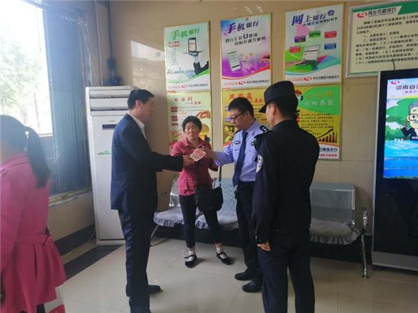 内乡农商银行堵截23张百元假钞