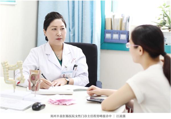 痔疮一查竟是息肉 郑州丰益肛肠医院专家呼吁勿自我医治
