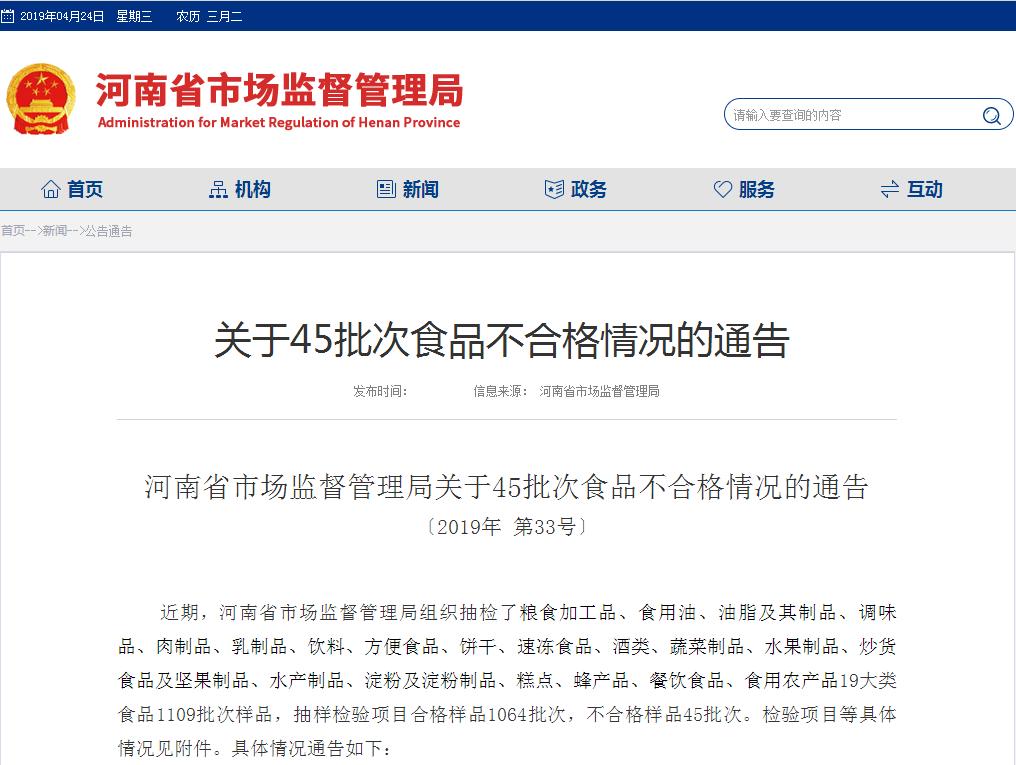 河南通告45批次食品不合格情况 大商集团、北京华联等有售