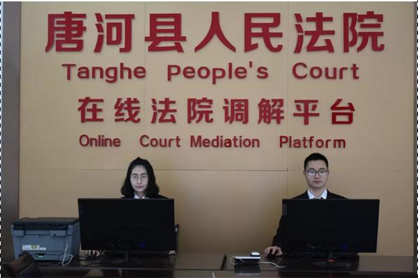 打通线上线下渠道 助力调解方式灵活便捷——唐河县法院推广纠纷调解新模式