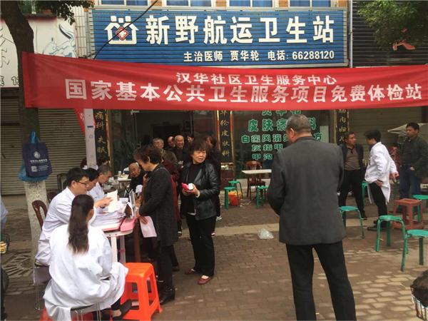 新野县汉华社区卫生服务中心 开展免费体检活动