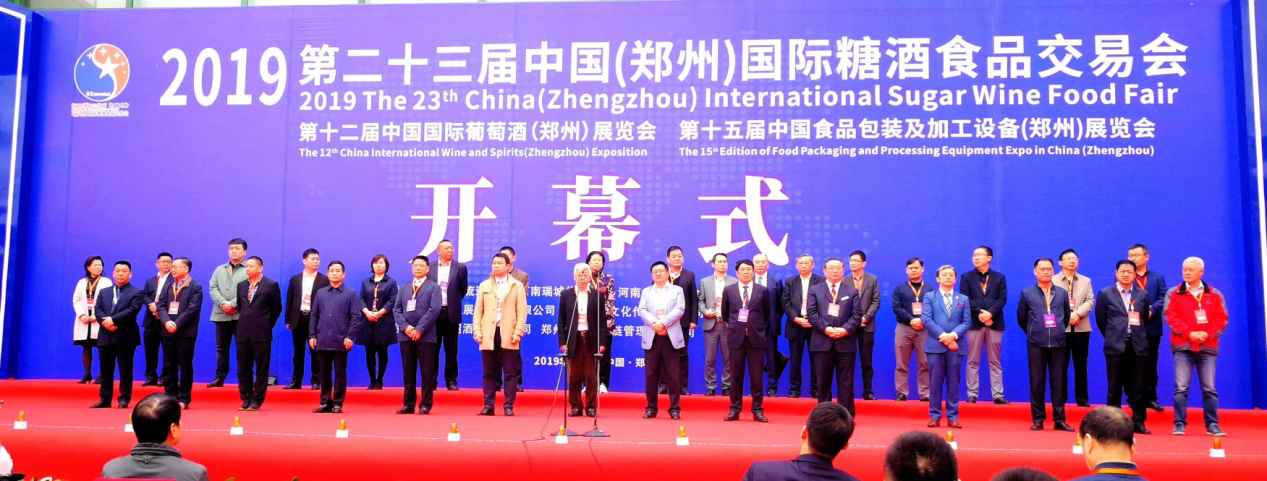 万商齐聚会展中心 第23届郑州国际糖酒会今日盛大开幕