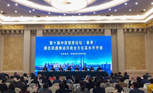 主动作为、开放创新 第十届中原智库论坛春季论坛在郑召开