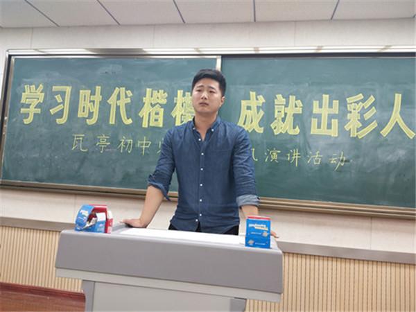 河南内乡:瓦亭初中举行师德师风演讲比赛