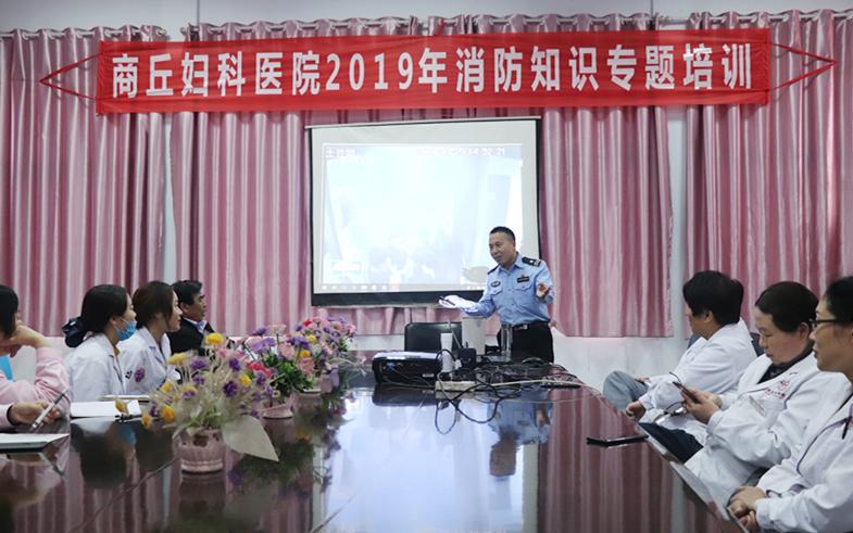 商丘妇科医院开展2019年消防知识专题培训 为构建平安和谐医院保驾护航