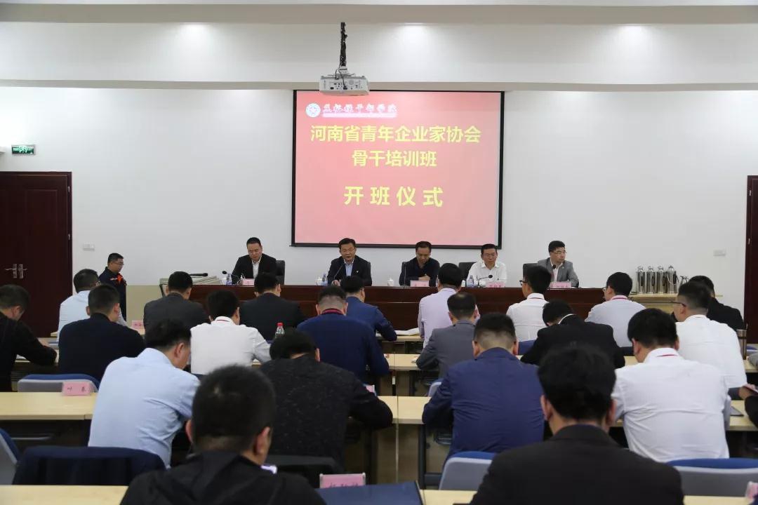 河南省青年企业家协会学习弘扬焦裕禄精神培训班在兰考举办