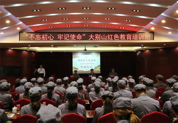 """邓州法院举办""""不忘初心 牢记使命""""大别山红色教育培训班"""